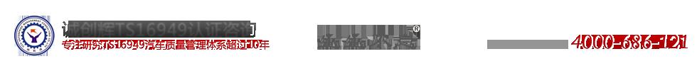 诚创辉TS16949认证咨询-专注研究TS16949汽车质量管理体系超过10年